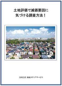 土地評価で減価要因に気づける調査方法